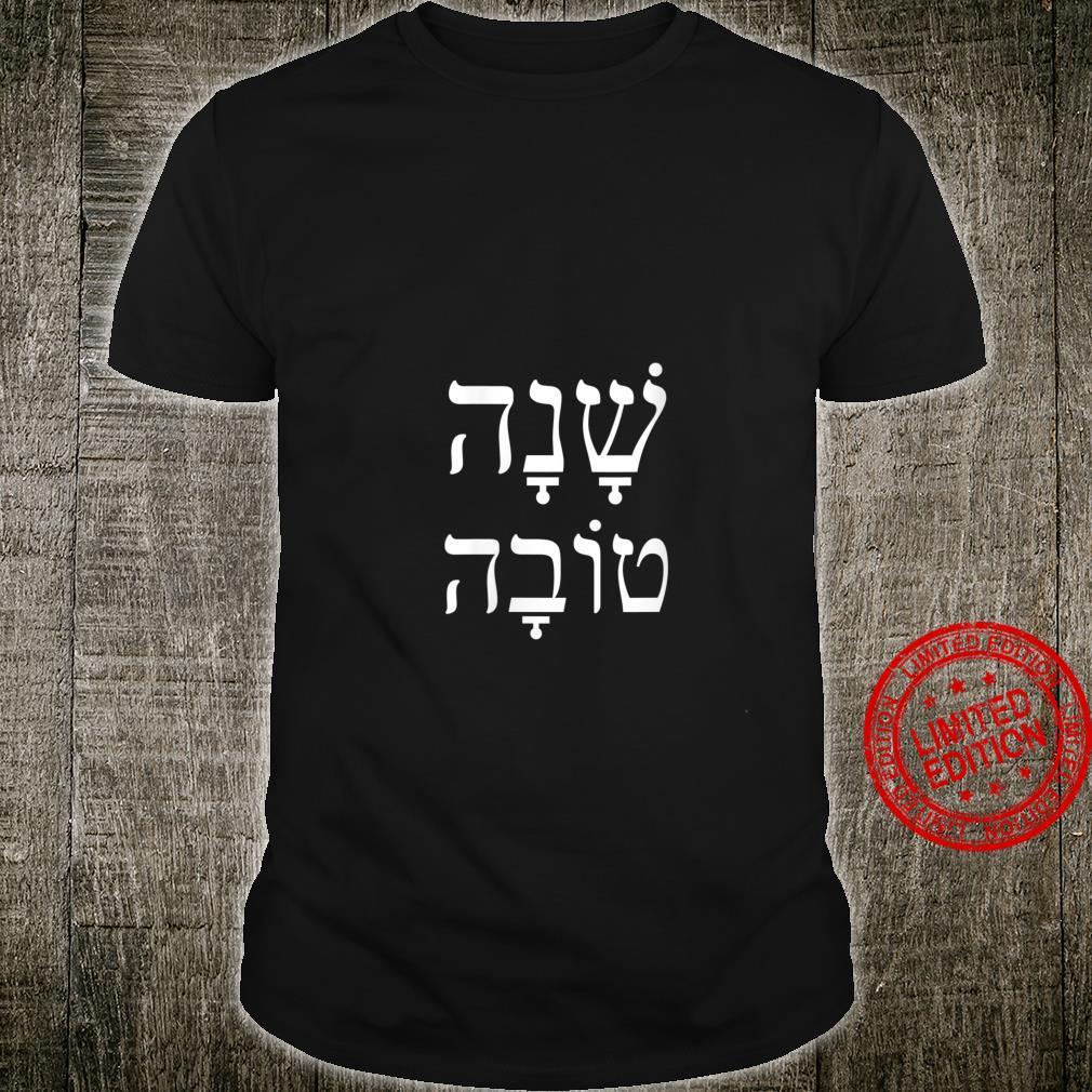 Womens Rosh Hashanah Family JEWISH New Year Shanah Tovah Shirt